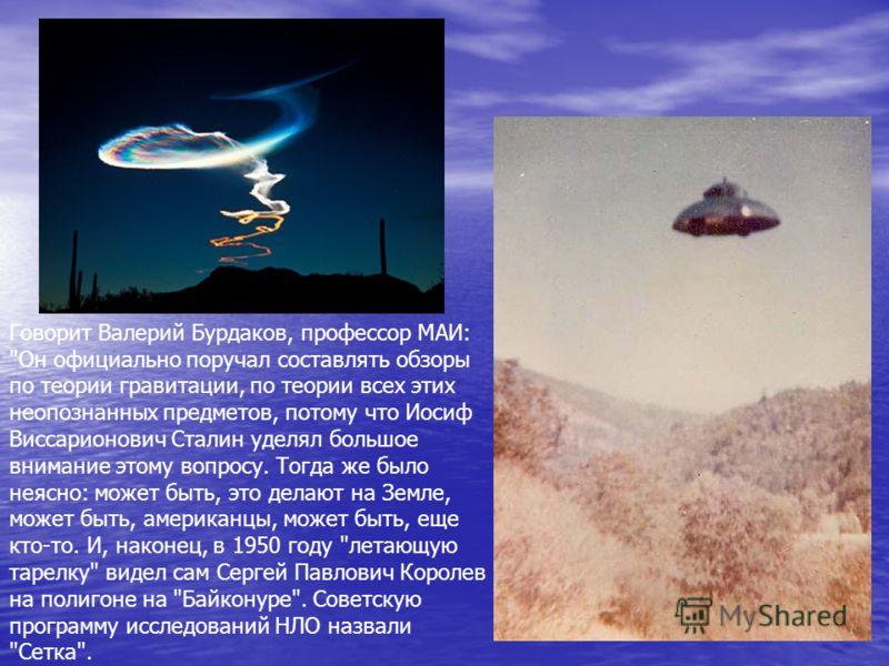 Говорит Валерий Бурдаков, профессор МАИ:
