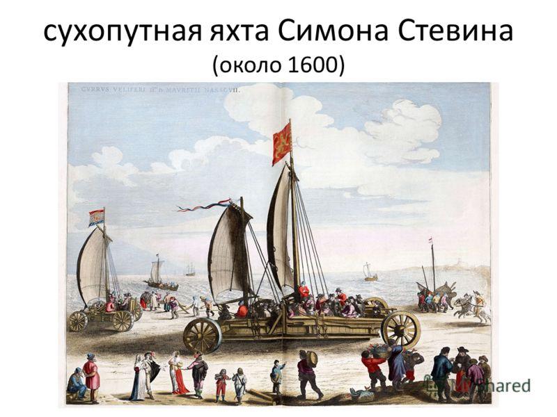 сухопутная яхта Симона Стевина (около 1600)