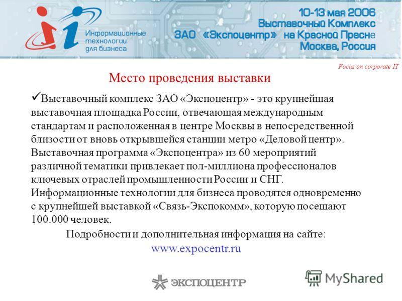 Место проведения выставки Выставочный комплекс ЗАО «Экспоцентр» - это крупнейшая выставочная площадка России, отвечающая международным стандартам и расположенная в центре Москвы в непосредственной близости от вновь открывшейся станции метро «Деловой