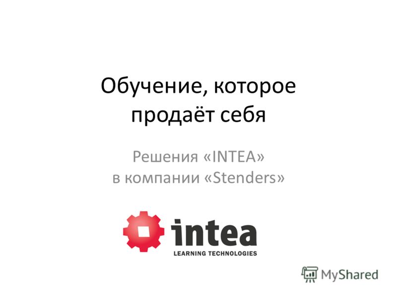 Обучение, которое продаёт себя Решения «INTEA» в компании «Stenders»