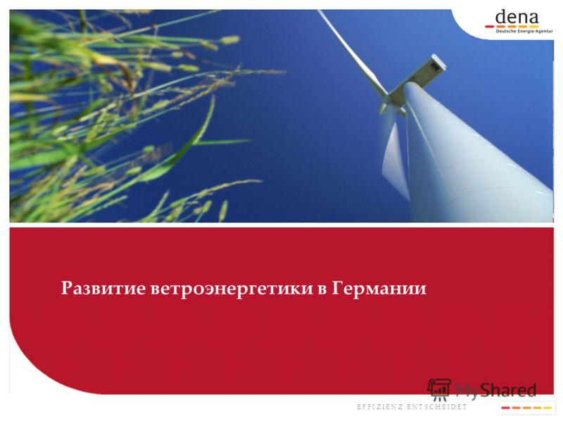 E F F I Z I E N Z E N T S C H E I D E T Развитие ветроэнергетики в Германии