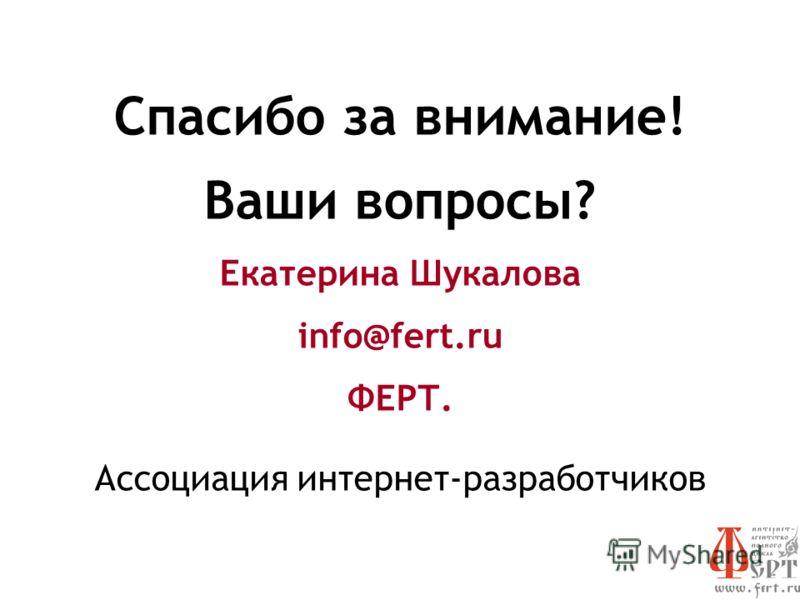 Спасибо за внимание! Ваши вопросы? Екатерина Шукалова info@fert.ru ФЕРТ. Ассоциация интернет-разработчиков