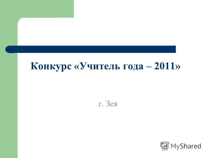 Конкурс «Учитель года – 2011» г. Зея