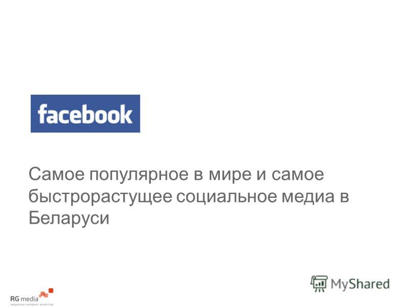 Самое популярное в мире и самое быстрорастущее социальное медиа в Беларуси
