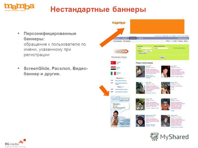 Нестандартные баннеры Персонифицированные баннеры: обращение к пользователю по имени, указанному при регистрации ScreenGlide, Расхлоп, Видео- баннер и другие.
