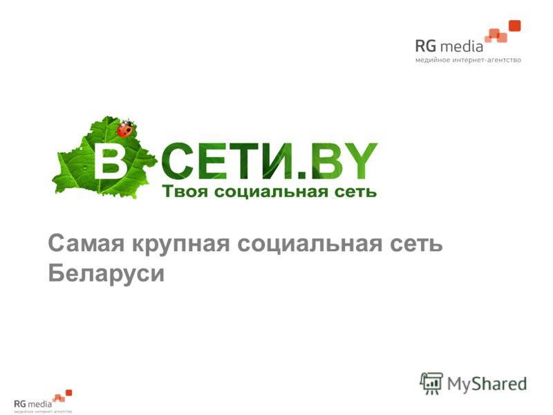 Самая крупная социальная сеть Беларуси