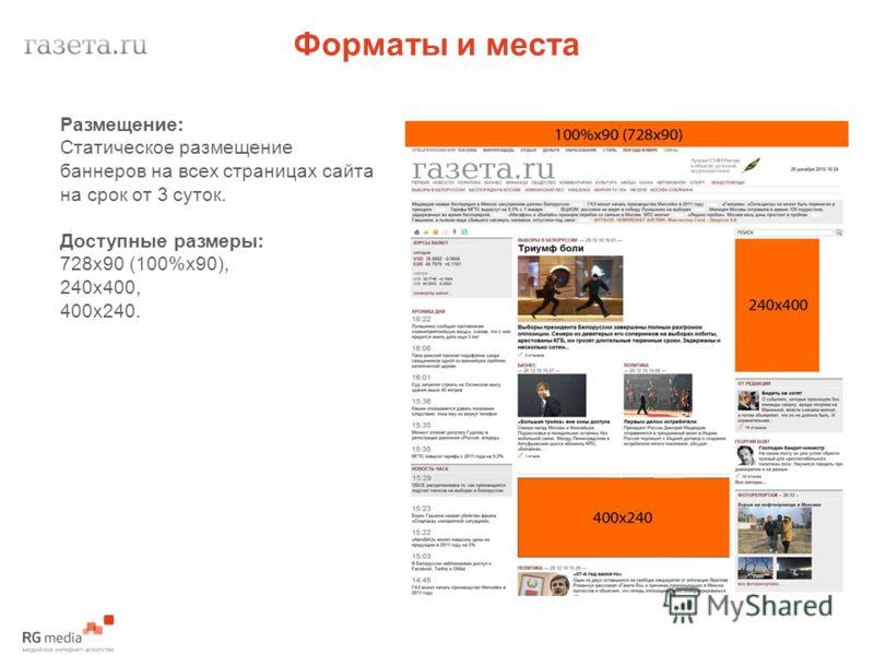 Форматы и места Размещение: Статическое размещение баннеров на всех страницах сайта на срок от 3 суток. Доступные размеры: 728х90 (100%х90), 240х400, 400х240.