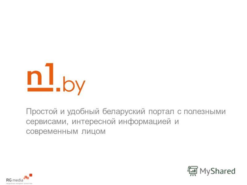 Простой и удобный беларуский портал с полезными сервисами, интересной информацией и современным лицом