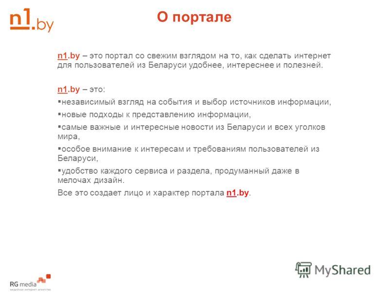О портале n1.by – это портал со свежим взглядом на то, как сделать интернет для пользователей из Беларуси удобнее, интереснее и полезней. n1.by – это: независимый взгляд на события и выбор источников информации, новые подходы к представлению информац