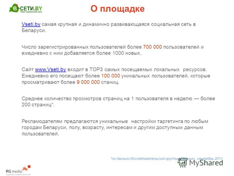 О площадке Vseti.byVseti.by самая крупная и динамично развивающаяся социальная сеть в Беларуси. Число зарегистрированных пользователей более 700 000 пользователей и ежедневно к ним добавляется более 1000 новых. Сайт www.Vseti.by входит в TOP3 самых п