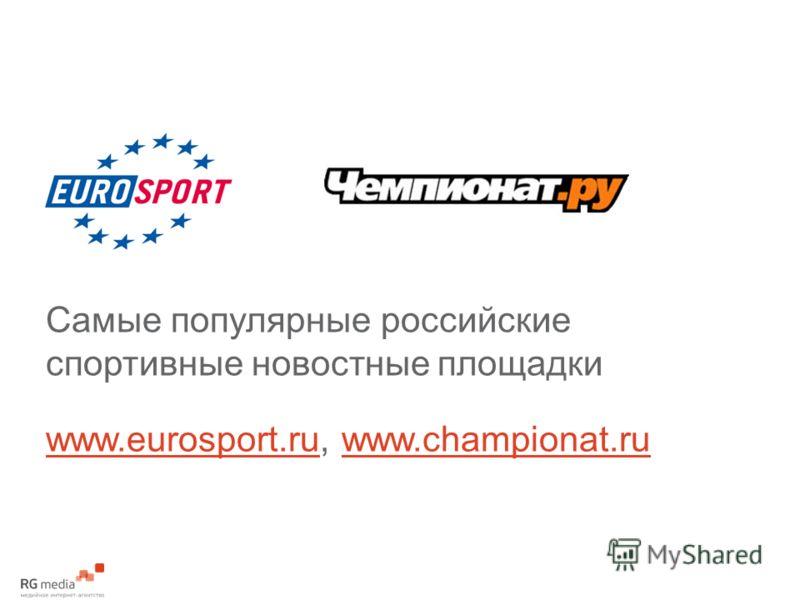 Самые популярные российские спортивные новостные площадки www.eurosport.ru, www.championat.ru