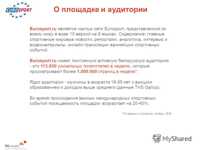 О площадке и аудитории Eurosport.ru является частью сети Eurosport, представленной по всему миру в виде 10 версий на 9 языках. Содержание: главные спортивные мировые новости, репортажи, аналитика, интервью и видеоматериалы, онлайн-трансляции важнейши