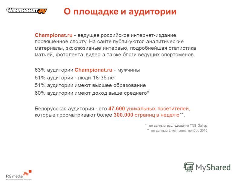 О площадке и аудитории Championat.ru - ведущее российское интернет-издание, посвященное спорту. На сайте публикуются аналитические материалы, эксклюзивные интервью, подробнейшая статистика матчей, фотолента, видео а также блоги ведущих спортсменов. 6