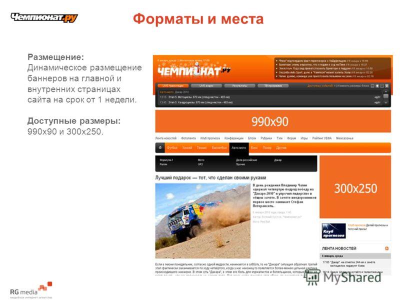 Форматы и места Размещение: Динамическое размещение баннеров на главной и внутренних страницах сайта на срок от 1 недели. Доступные размеры: 990х90 и 300x250.