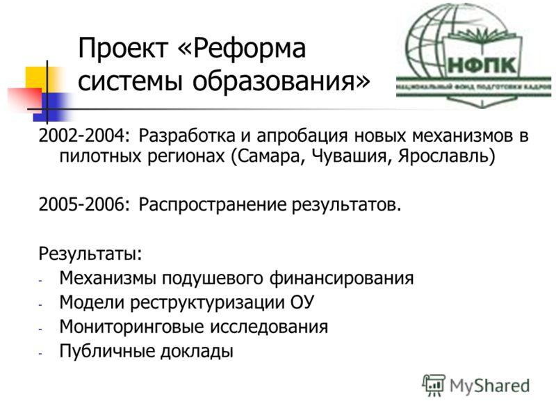 2002-2004: Разработка и апробация новых механизмов в пилотных регионах (Самара, Чувашия, Ярославль) 2005-2006: Распространение результатов. Результаты: - Механизмы подушевого финансирования - Модели реструктуризации ОУ - Мониторинговые исследования -
