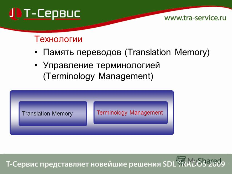 Технологии Память переводов (Translation Memory) Управление терминологией (Terminology Management) Translation Memory Terminology Management
