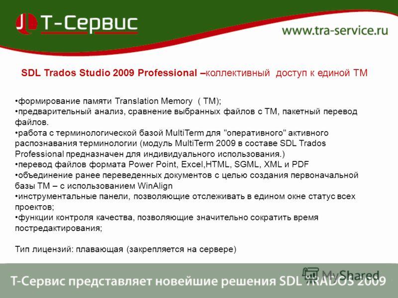 SDL Trados Studio 2009 Professional –коллективный доступ к единой TM формирование памяти Translation Memory ( TM); предварительный анализ, сравнение выбранных файлов с TM, пакетный перевод файлов. работа с терминологической базой MultiTerm для