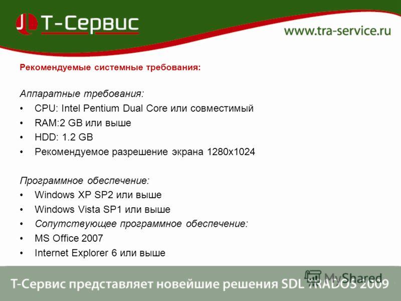 Рекомендуемые системные требования: Аппаратные требования: CPU: Intel Pentium Dual Core или совместимый RAM:2 GB или выше HDD: 1.2 GB Рекомендуемое разрешение экрана 1280x1024 Программное обеспечение: Windows XP SP2 или выше Windows Vista SP1 или выш