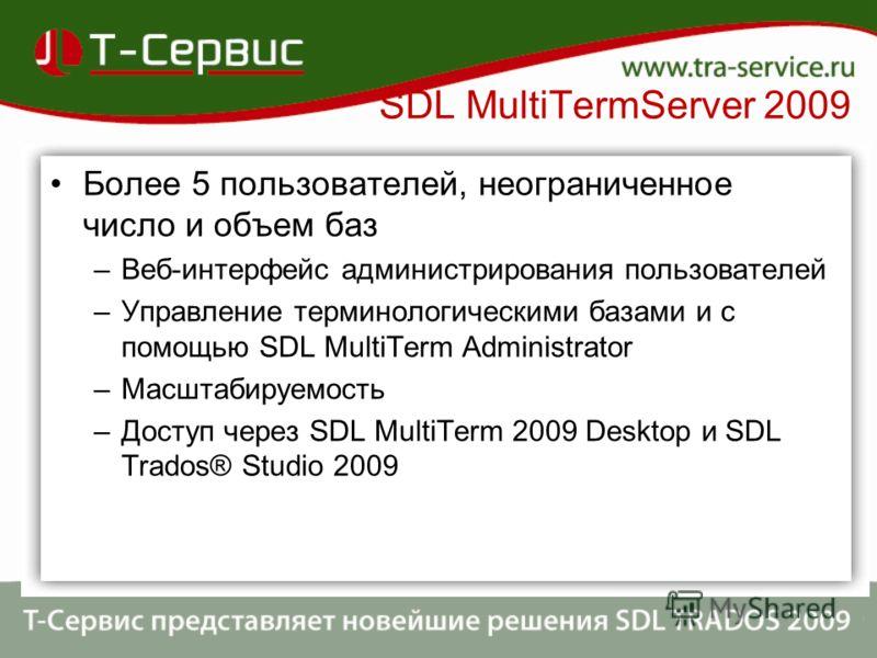 Более 5 пользователей, неограниченное число и объем баз –Веб-интерфейс администрирования пользователей –Управление терминологическими базами и с помощью SDL MultiTerm Administrator –Масштабируемость –Доступ через SDL MultiTerm 2009 Desktop и SDL Trad