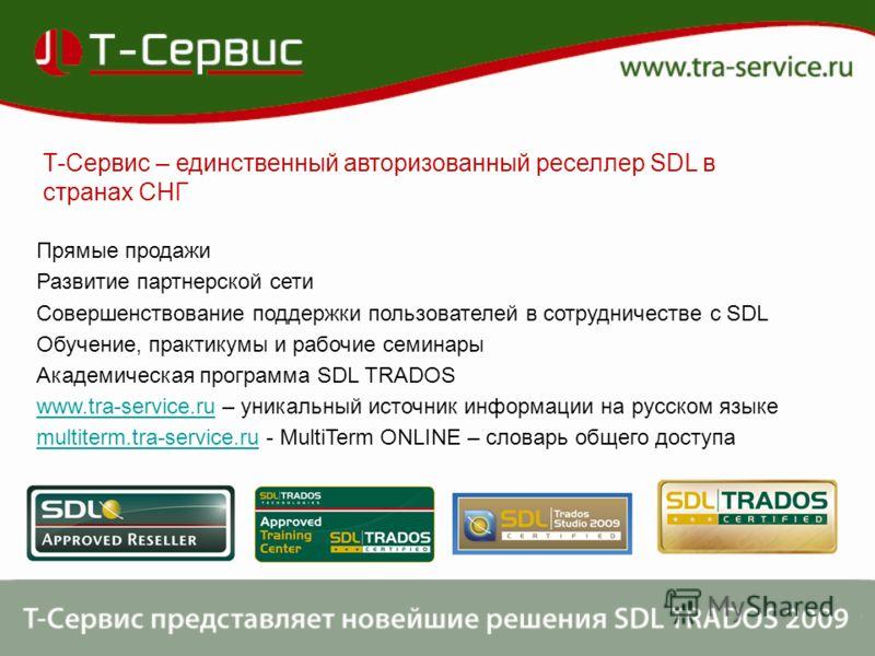 Т-Сервис – единственный авторизованный реселлер SDL в странах СНГ Прямые продажи Развитие партнерской сети Совершенствование поддержки пользователей в сотрудничестве с SDL Обучение, практикумы и рабочие семинары Академическая программа SDL TRADOS www