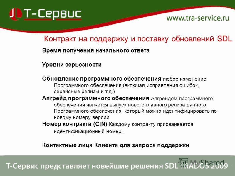 Контракт на поддержку и поставку обновлений SDL Время получения начального ответа Уровни серьезности Обновление программного обеспечения любое изменение Программного обеспечения (включая исправления ошибок, сервисные релизы и т.д.) Апгрейд программно