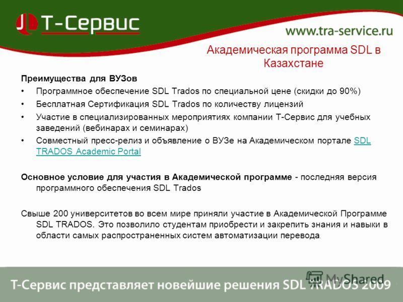 Академическая программа SDL в Казахстане Преимущества для ВУЗов Программное обеспечение SDL Trados по специальной цене (скидки до 90%) Бесплатная Сертификация SDL Trados по количеству лицензий Участие в специализированных мероприятиях компании Т-Серв