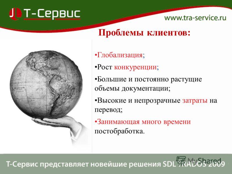 Проблемы клиентов: Глобализация; Рост конкуренции; Большие и постоянно растущие объемы документации; Высокие и непрозрачные затраты на перевод; Занимающая много времени постобработка.