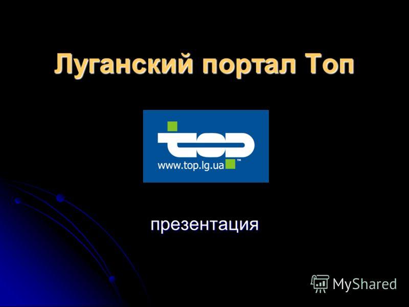 Луганский портал Топ презентация