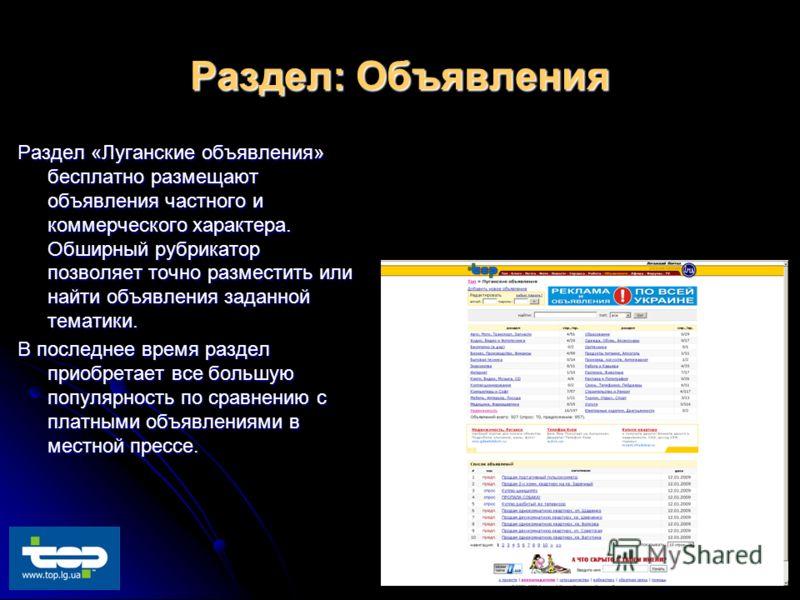 Раздел: Объявления Раздел «Луганские объявления» бесплатно размещают объявления частного и коммерческого характера. Обширный рубрикатор позволяет точно разместить или найти объявления заданной тематики. В последнее время раздел приобретает все большу