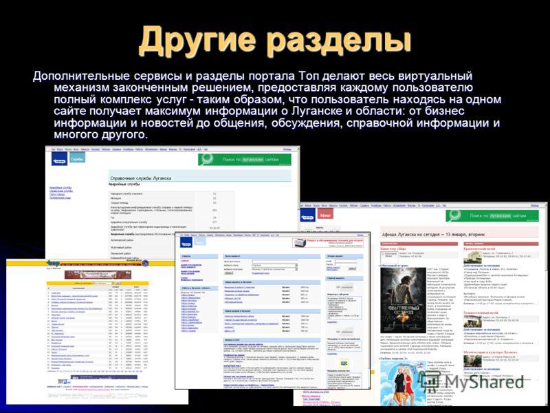 Другие разделы Дополнительные сервисы и разделы портала Топ делают весь виртуальный механизм законченным решением, предоставляя каждому пользователю полный комплекс услуг - таким образом, что пользователь находясь на одном сайте получает максимум инф