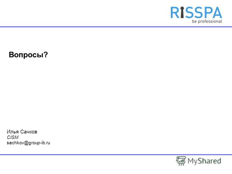 Вопросы? Илья Сачков CISM sachkov@group-ib.ru