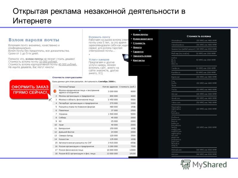 Открытая реклама незаконной деятельности в Интернете