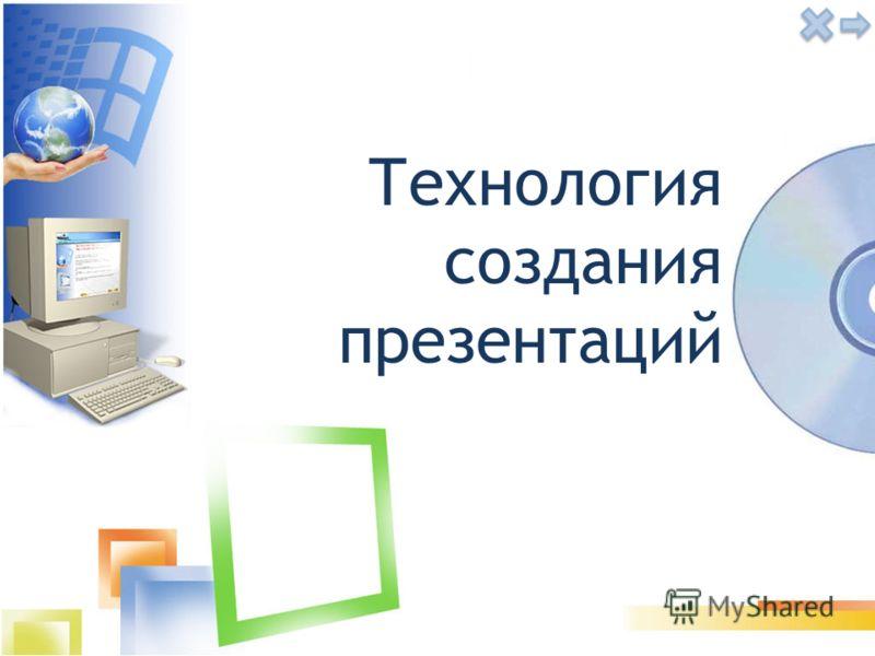 Технология создания презентаций