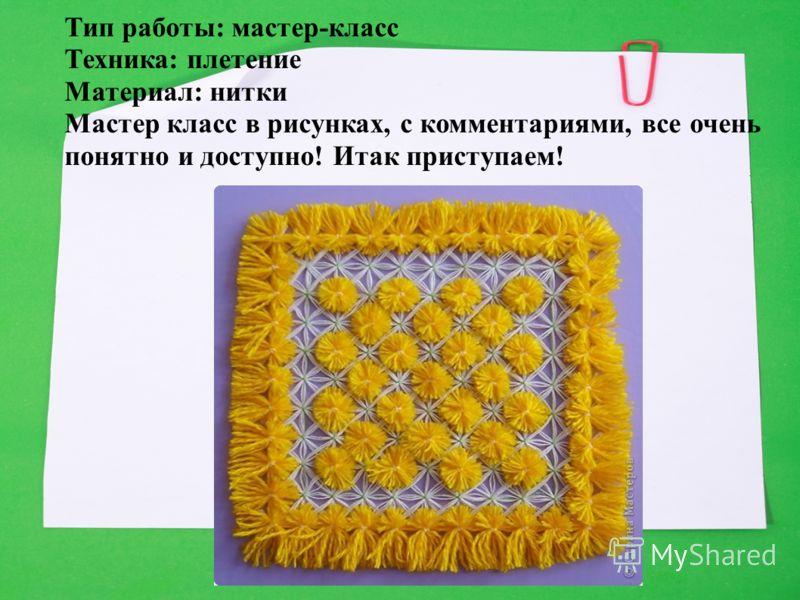 Тип работы: мастер-класс Техника: плетение Материал: нитки Мастер класс в рисунках, с комментариями, все очень понятно и доступно! Итак приступаем!