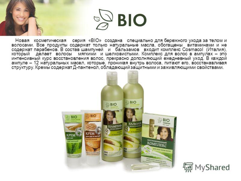 Новая косметическая серия «BIO» создана специально для бережного ухода за телом и волосами. Все продукты содержат только натуральные масла, обогащены витаминами и не содержат парабенов. В состав шампуней и бальзамов входит комплекс Cosmacol (Италия),