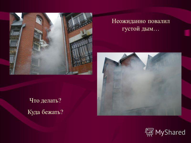Неожиданно повалил густой дым… Что делать? Куда бежать?