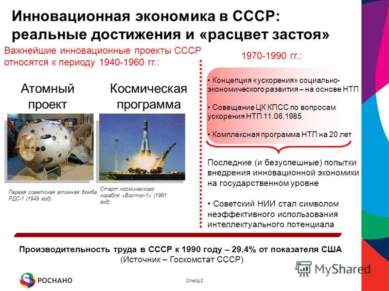 Инновационная экономика в СССР: реальные достижения и «расцвет застоя» Космическая программа Первая советская атомная бомба РДС-1 (1949 год) Атомный проект Старт космического корабля «Восток-1» (1961 год) Важнейшие инновационные проекты СССР относятс