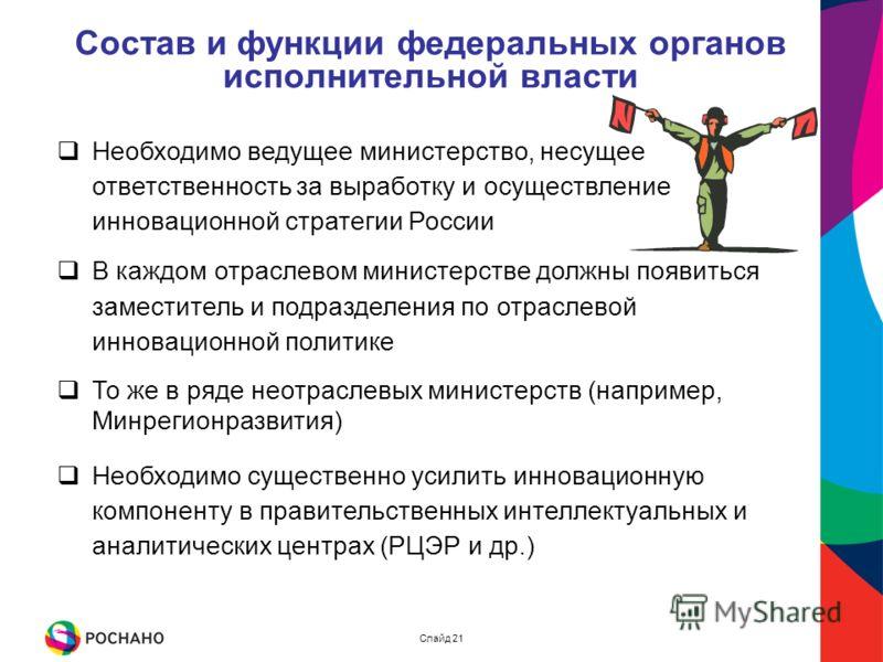 Состав и функции федеральных органов исполнительной власти Необходимо ведущее министерство, несущее ответственность за выработку и осуществление инновационной стратегии России В каждом отраслевом министерстве должны появиться заместитель и подразделе