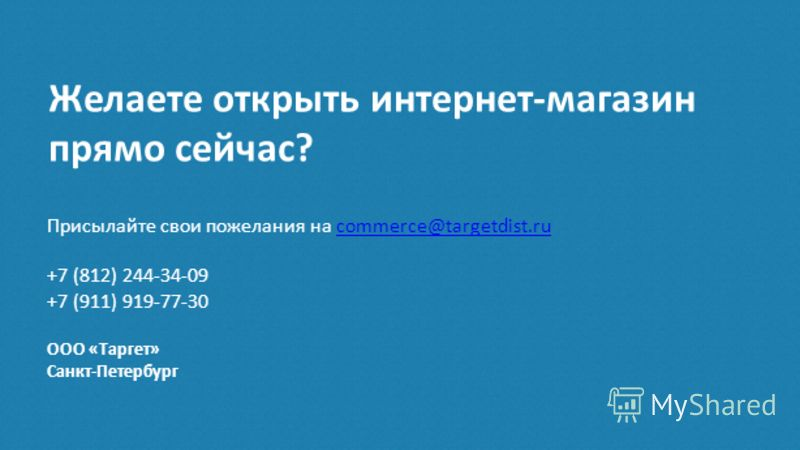 Желаете открыть интернет-магазин прямо сейчас? Присылайте свои пожелания на commerce@targetdist.rucommerce@targetdist.ru +7 (812) 244-34-09 +7 (911) 919-77-30 ООО «Таргет» Санкт-Петербург
