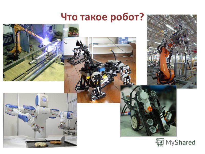 Что такое робот?