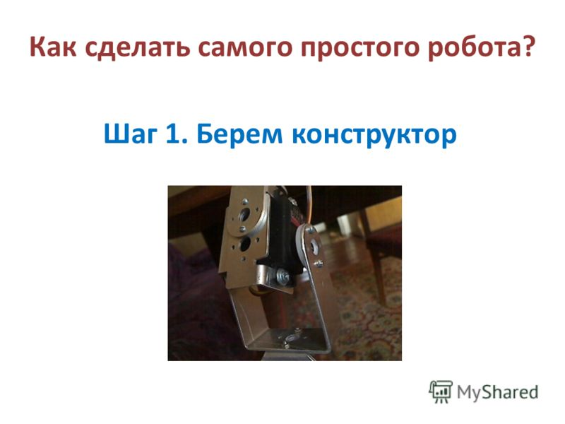 Как сделать самого простого робота? Шаг 1. Берем конструктор