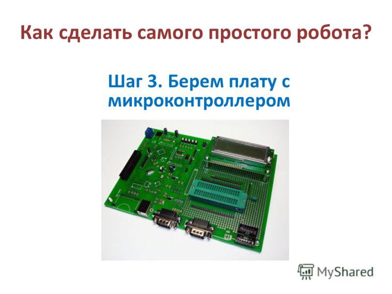 Как сделать самого простого робота? Шаг 3. Берем плату с микроконтроллером