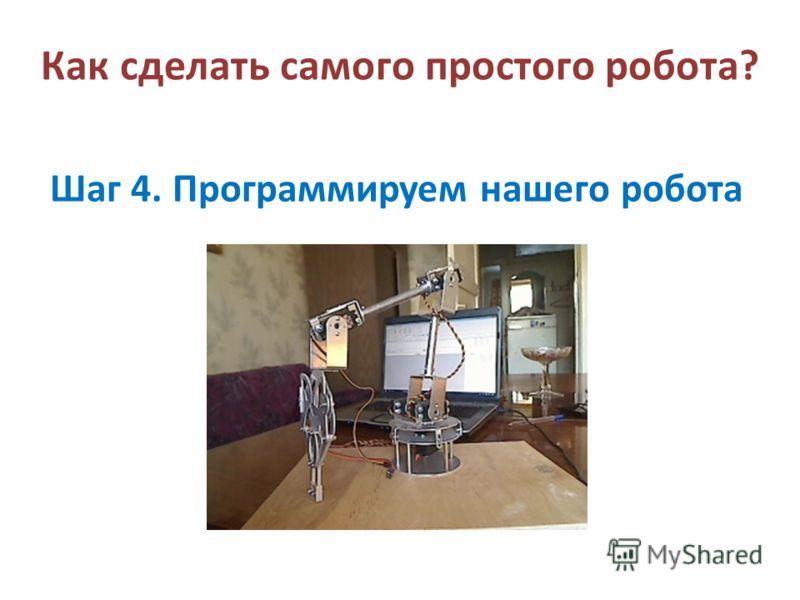 Как сделать самого простого робота? Шаг 4. Программируем нашего робота