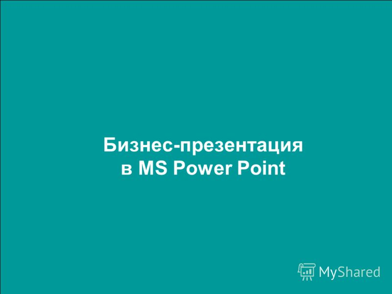 Бизнес-презентация в MS Power Point