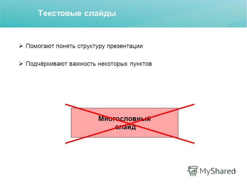 6 Текстовые слайды Помогают понять структуру презентации Подчёркивают важность некоторых пунктов Многословный слайд