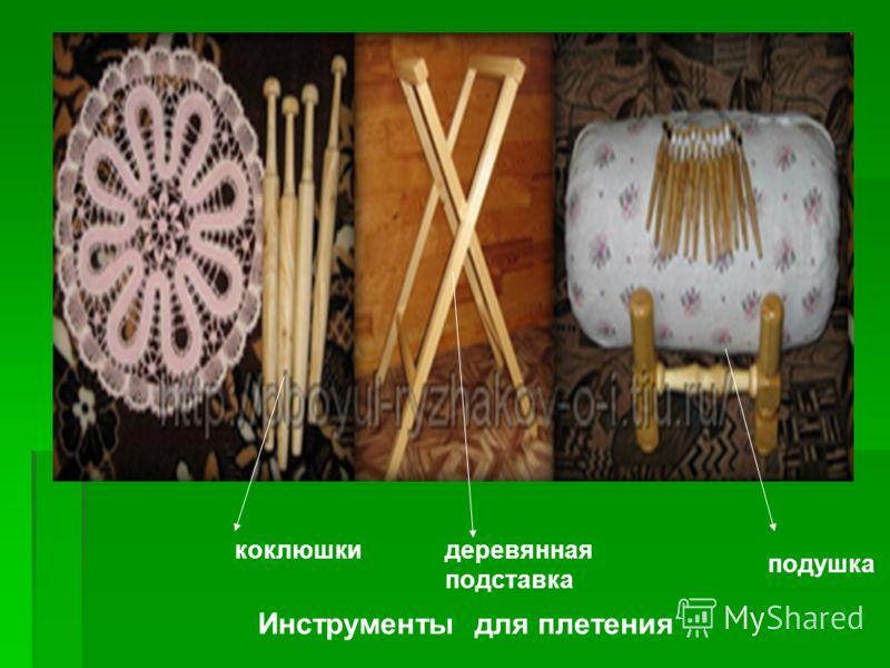 деревянная подставка подушка коклюшки Инструменты для плетения