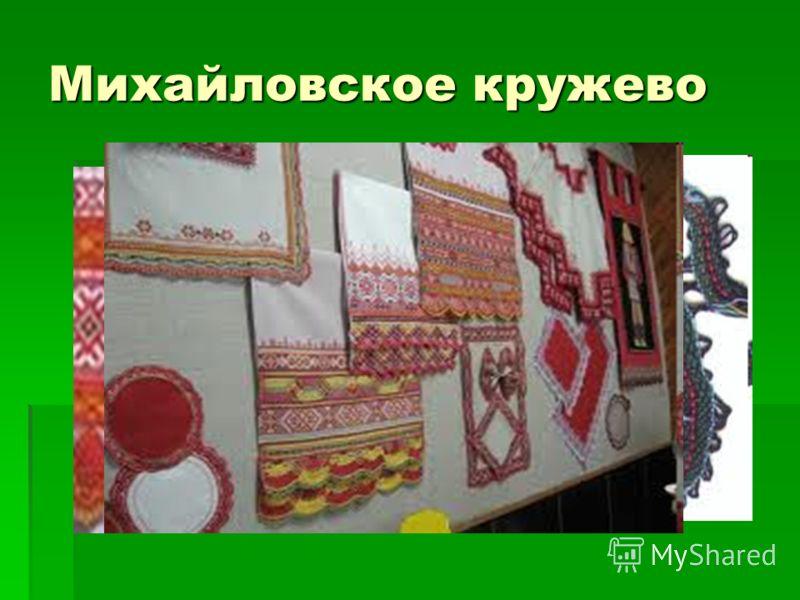 Михайловское кружево
