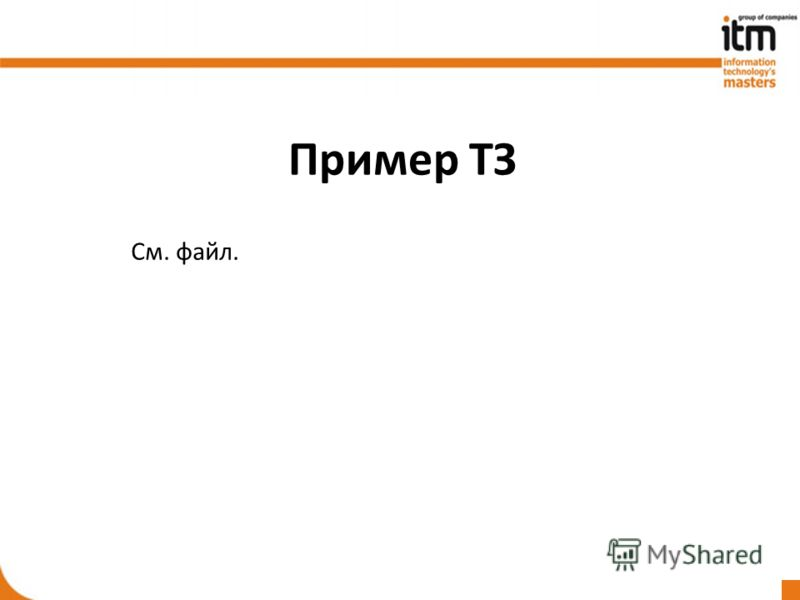 Пример ТЗ См. файл.