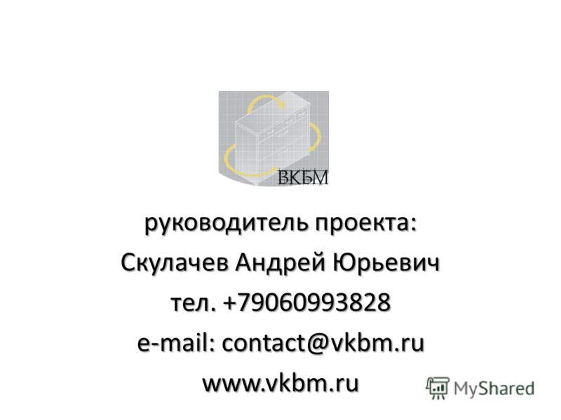 руководитель проекта: Скулачев Андрей Юрьевич тел. +79060993828 e-mail: contact@vkbm.ru www.vkbm.ru