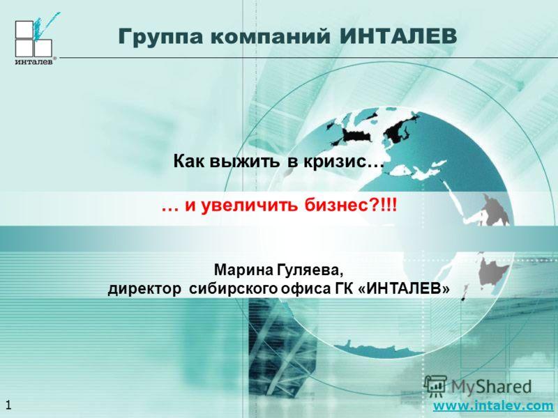 www.intalev.com 1 Группа компаний ИНТАЛЕВ Как выжить в кризис… … и увеличить бизнес?!!! Марина Гуляева, директор сибирского офиса ГК «ИНТАЛЕВ»